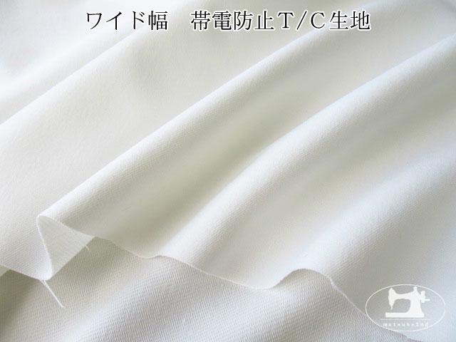 【1m単位で販売】 お買い得! 帯電防止 T/C生地 オフホワイト