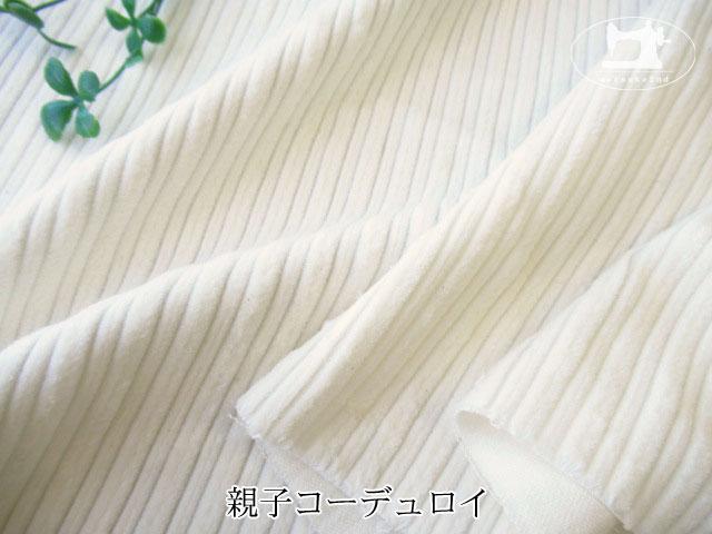お買い得! 親子コーデュロイ オフホワイト(カス残し)
