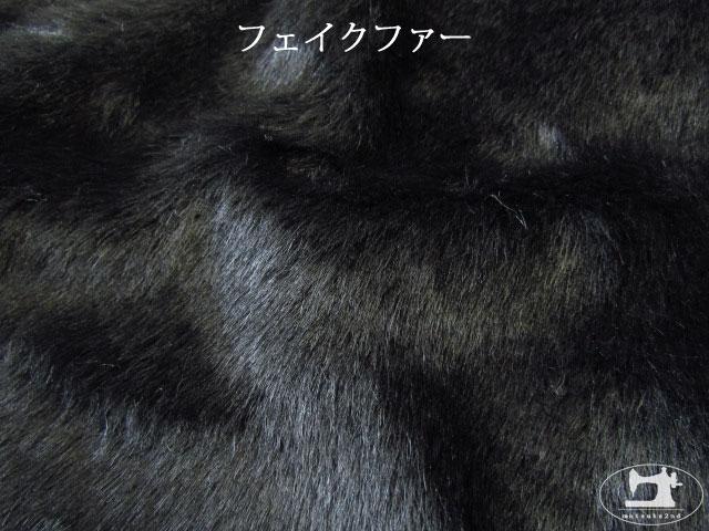 【メーカー放出反】 フェイクファー ブラック