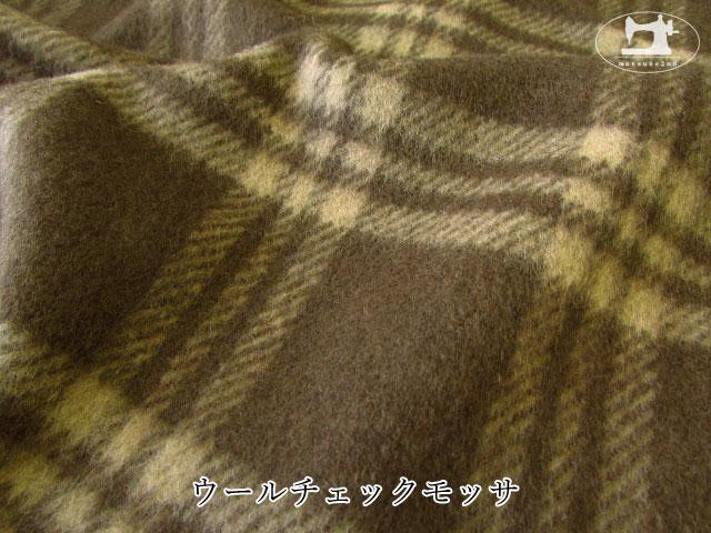 【メーカー放出反】  ウールチェックモッサ ブラウン×ベージュ