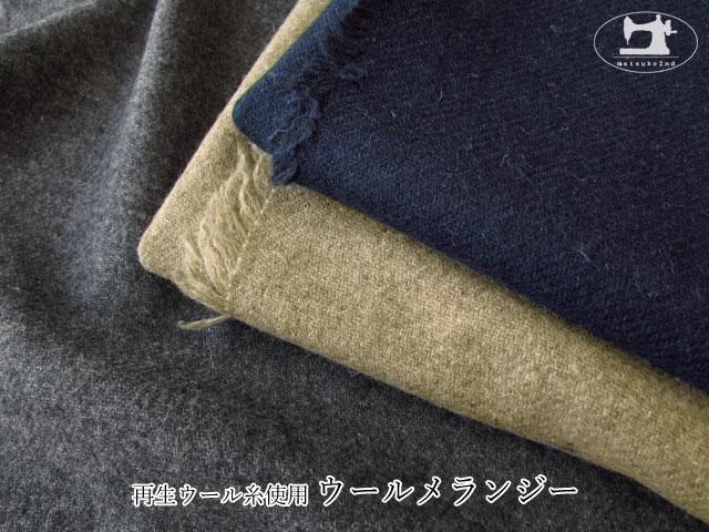 【アパレル使用反】 再生ウール糸使用 『 ウールメランジー 』