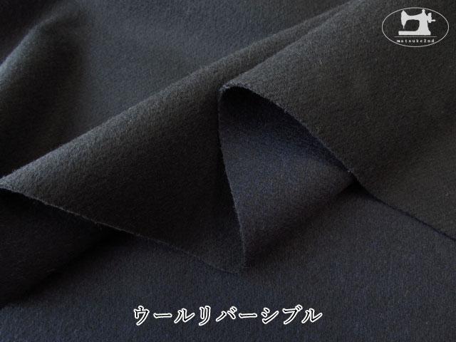 【アパレル使用反】 ウールリバーシブル ブラック/ダークネイビー