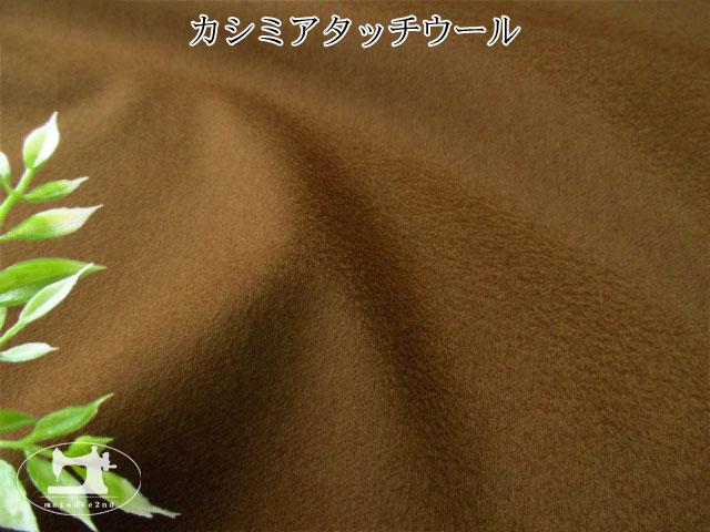 【メーカー放出反】 カシミアタッチウール ブラウン