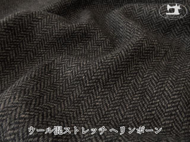 【メーカー放出反】  ウール混ストレッチヘリンボーン ブラック×グレー系