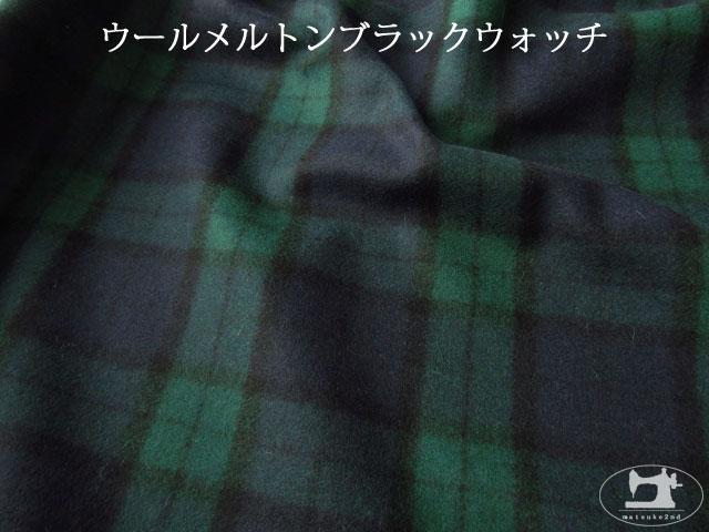 【アパレル使用反】  ウールメルトン ブラックウォッチ
