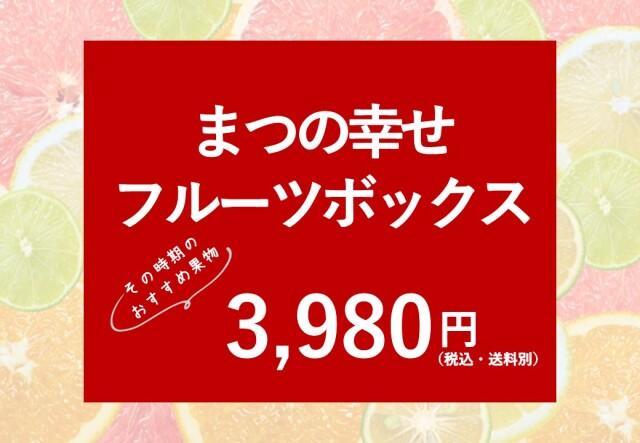 フルーツBOX202101