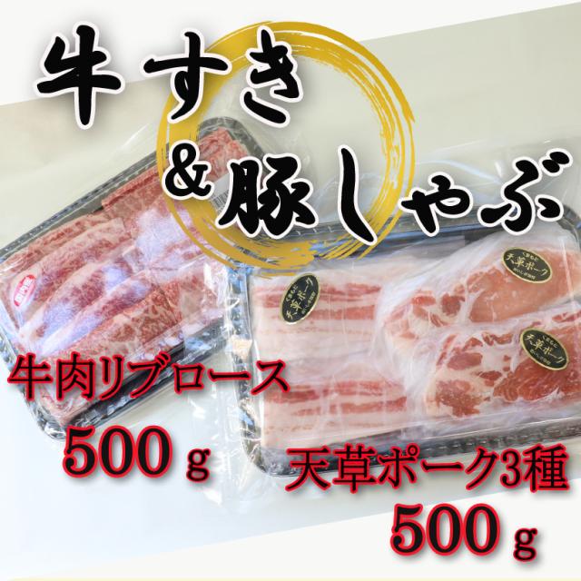 牛すき・豚しゃぶ