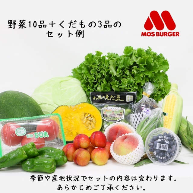 幸せ野菜ボックス モスバーガーバージョン