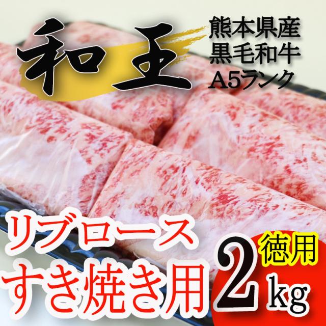 黒毛和牛和王_すき焼き用2kg