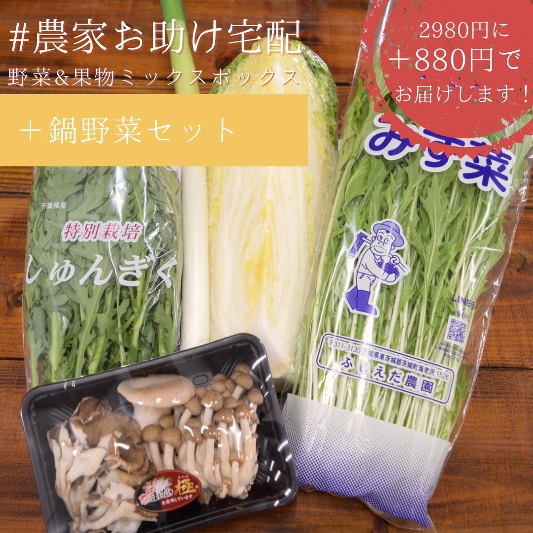 農家お助け!宅配 野菜&果物ミックスボックス<鍋野菜セット>