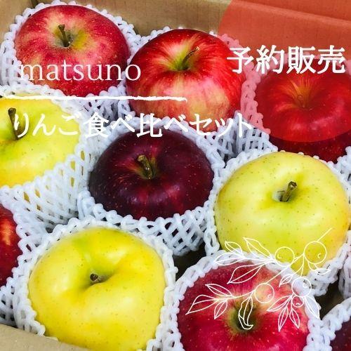 秋のりんご食べ比べセット