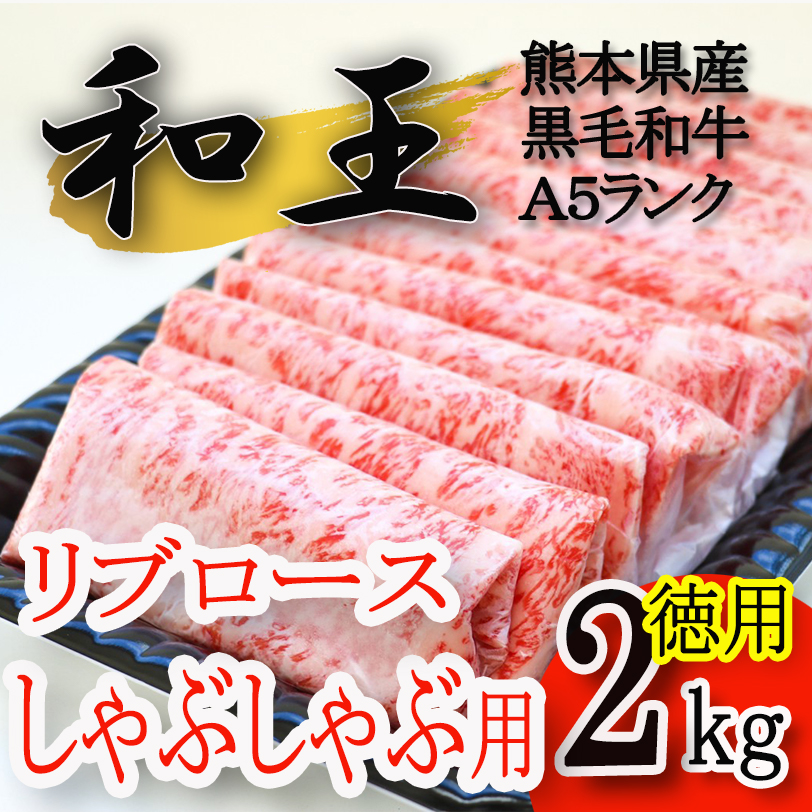 黒毛和牛和王_しゃぶしゃぶ用2kg