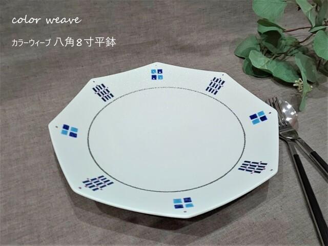 ウィーブ八角平鉢