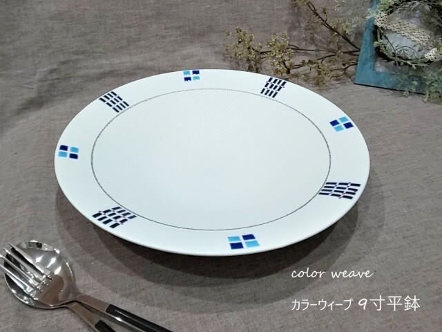 ウィーブ平鉢