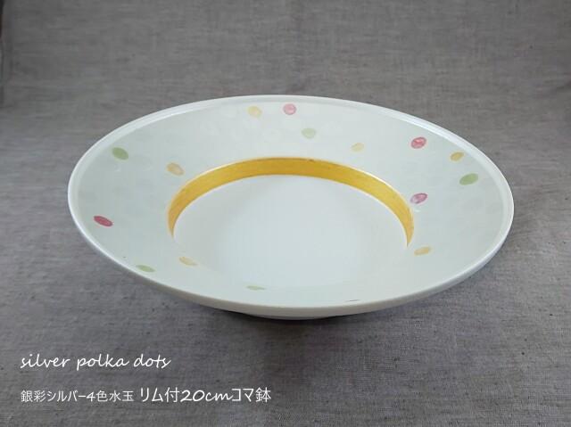 銀彩シルバー4色水玉 コマ鉢