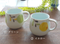 モコア マグカップ【オンライン特価!】