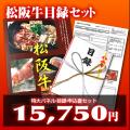 松阪牛目録セット【竹】15,750円 各種イベントの景品に