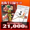 松阪牛目録セット【福】52,500円 幹事様に味見用松阪牛付 各種イベントの景品に