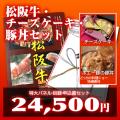 松阪牛【竹】・チーズケーキ・豚丼目録セット 二次会の景品、ビンゴの景品に!!
