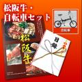 松阪牛【竹】・折りたたみ自転車目録セット42000円 各種イベントの景品に