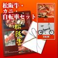 松阪牛【竹】・折りたたみ自転車・かに目録セット55000円 各種イベントの景品に