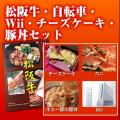 松阪牛【竹】・折りたたみ自転車・Wii・チーズケーキ・豚丼目録セット71000円 各種イベントの景品に