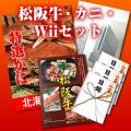 松阪牛【竹】・カニ・任天堂Wii目録セット