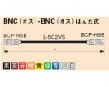 DH5CXX-S BNCケーブル(はんだ式) 3m~20m (CANARE)