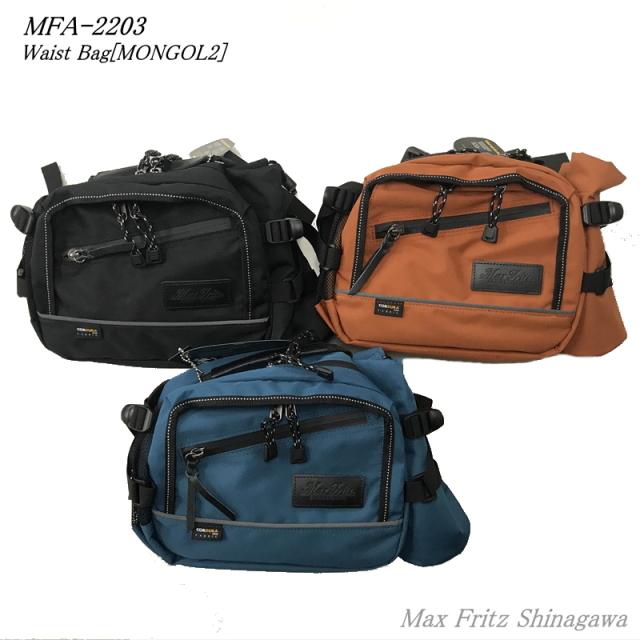 MFA-2203ウエストバッグモンゴル2