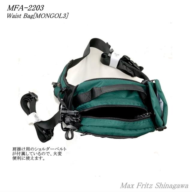 MFA-2203モンゴル3