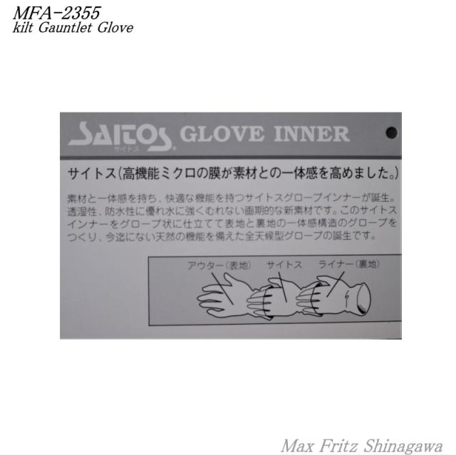 MFA-2355キルトガントレットグローブ