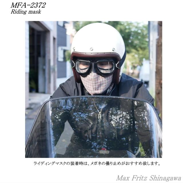 MFA-2372ライディングマスク