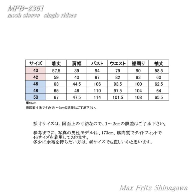MFB-2361メッシュスリーブシングルライダース