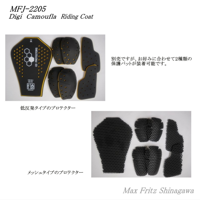 MFJ-2205デジカモライディングコート