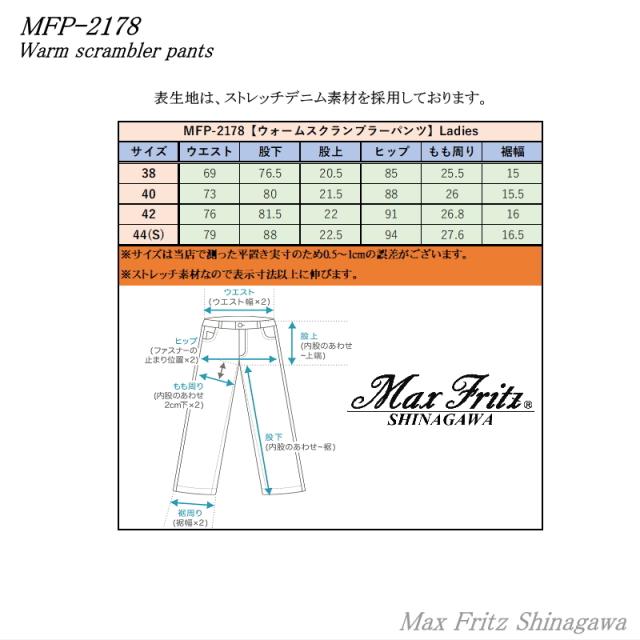 MFP-2178ウォームスクランブラーパンツ