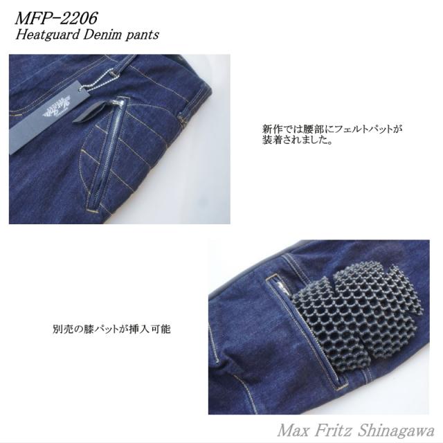 MFP-2206ヒートガードデニムパンツ2