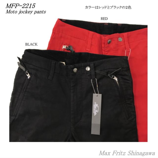 MFP-2215モトジョッキーパンツLadies