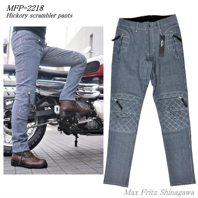 MFP-2218ヒッコリースクランブラーパンツ