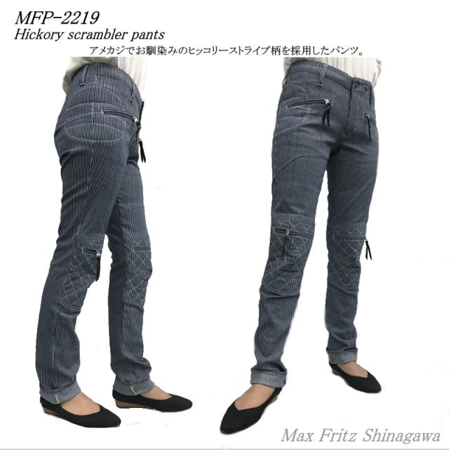 MFP-2219ヒッコリースクランブラーパンツ