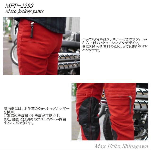 MFP-2239モトジョッキーパンツ