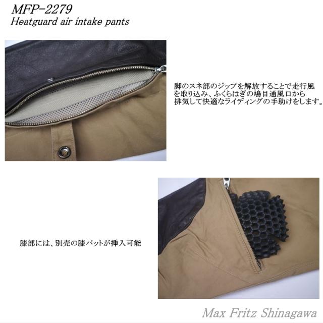 MFP-2279 ヒートガードエアインテークパンツ