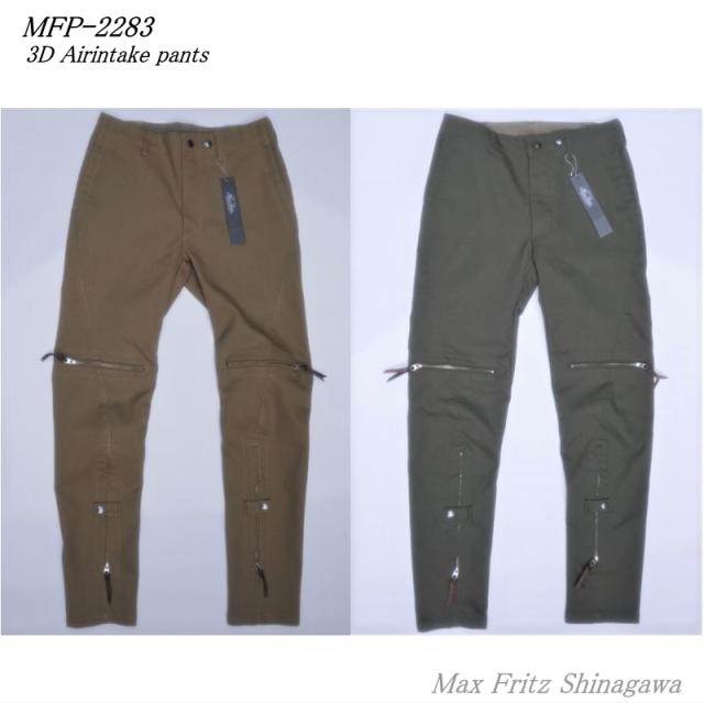 MFP-2283 3Dエアインテークパンツ