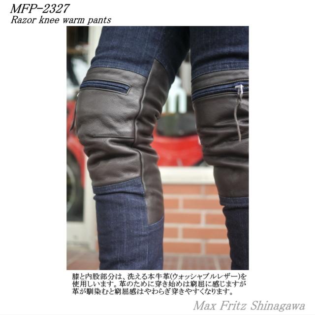 MFP-2327レザーニーウォームパンツ