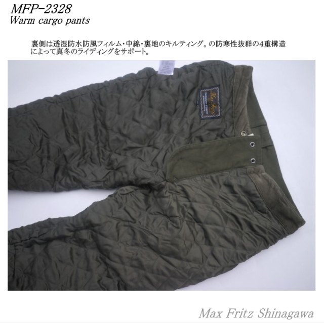 MFP-2328ウォームカーゴパンツ