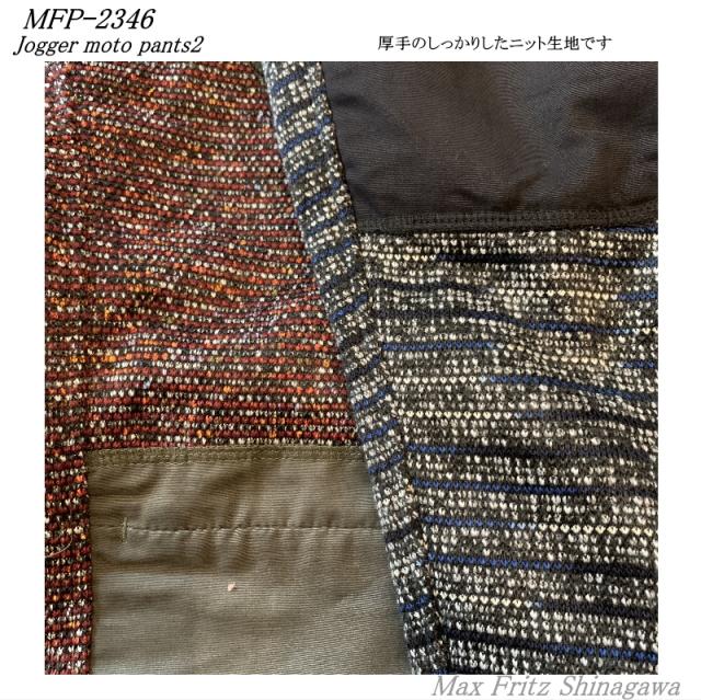 MFP-2346ジョガーモトパンツ2