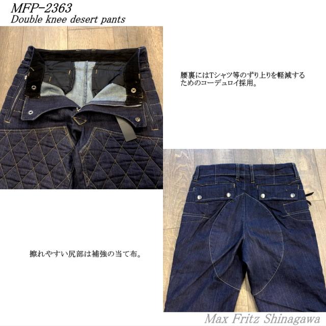 MFP-2363ダブルニーデザートパンツ