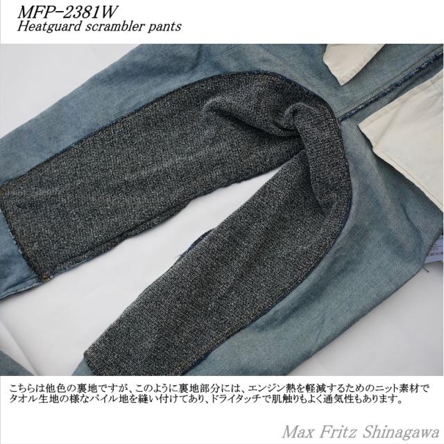 MFP-2381Wヒートガードスクランブラーパンツ2