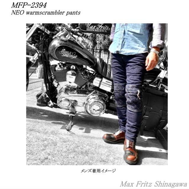 MFP-2394ネオウォームスクランブラーパンツ