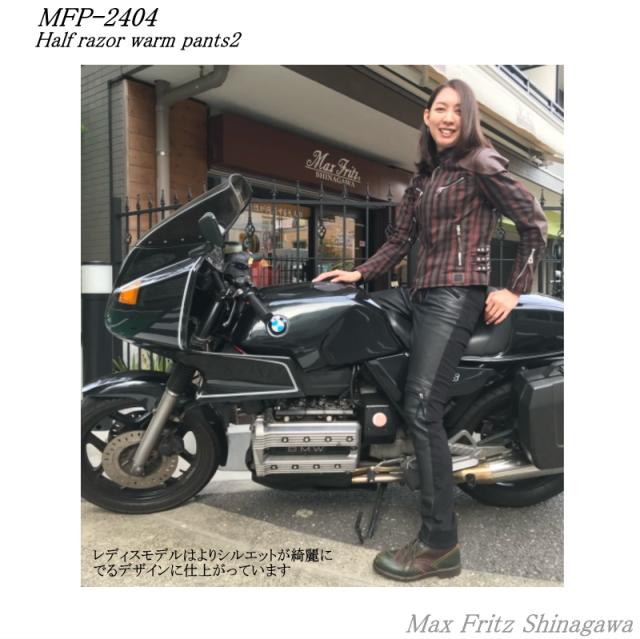 MFP-2404ハーフレザーウォームパンツ2
