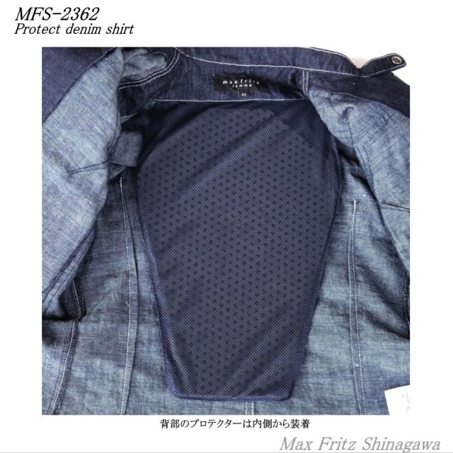 MFB-2362プロテクトデニムシャツ
